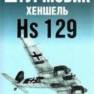 EXP-058 Henschel Hs-129 German WW2 Attack Aircraft book (Eksprint Publ.)