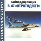 AKL-201006 AviaCollection / AviaKollektsia N6 2010: Boeing B-47 Stratojet USAF