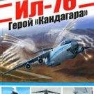 OTH-351 Ilyushin Il-76. The hero of the Kandahar hardcover book