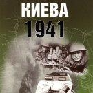 EXP-067 Defence of Kiev 1941 (Eksprint Publ.)