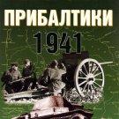 EXP-056 Defense of USSR's Baltic region 1941 (Eksprint Publ.)