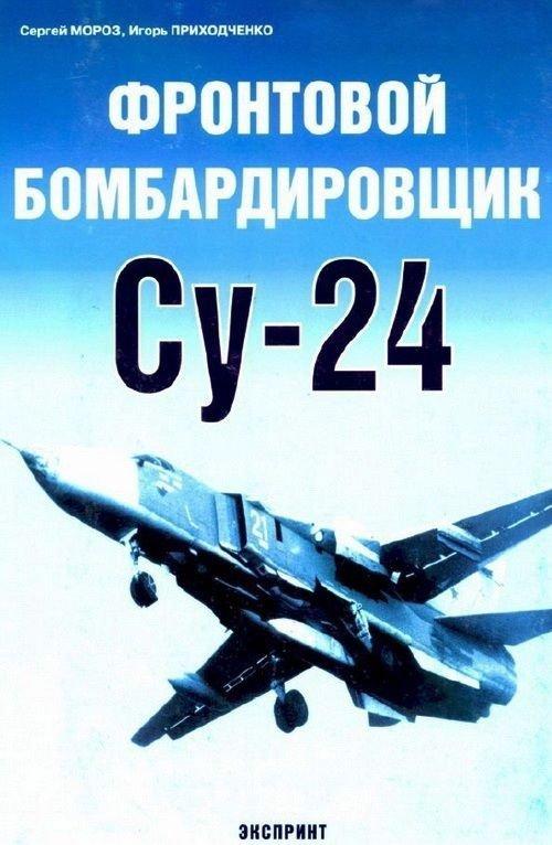 EXP-012 Sukhoi Su-24 Fencer Soviet Fighter-Bomber book (Eksprint Publ.)