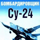 EXP-012 Sukhoi Su-24 Fencer Soviet Fighter-Bomber book (Eksprint Publ.)