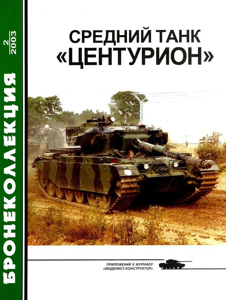 BKL-200302 ArmourCollection 2/2003: Centurion British Main Battle Tank of 1940s