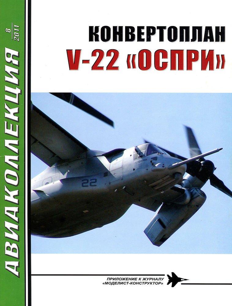 AKL-201108 AviaCollection / AviaKollektsia N8 2011: Bell Boeing V-22 Osprey US