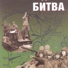 EXP-011 Battle of Stalingrad 1942-1943 (Eksprint Publ.)