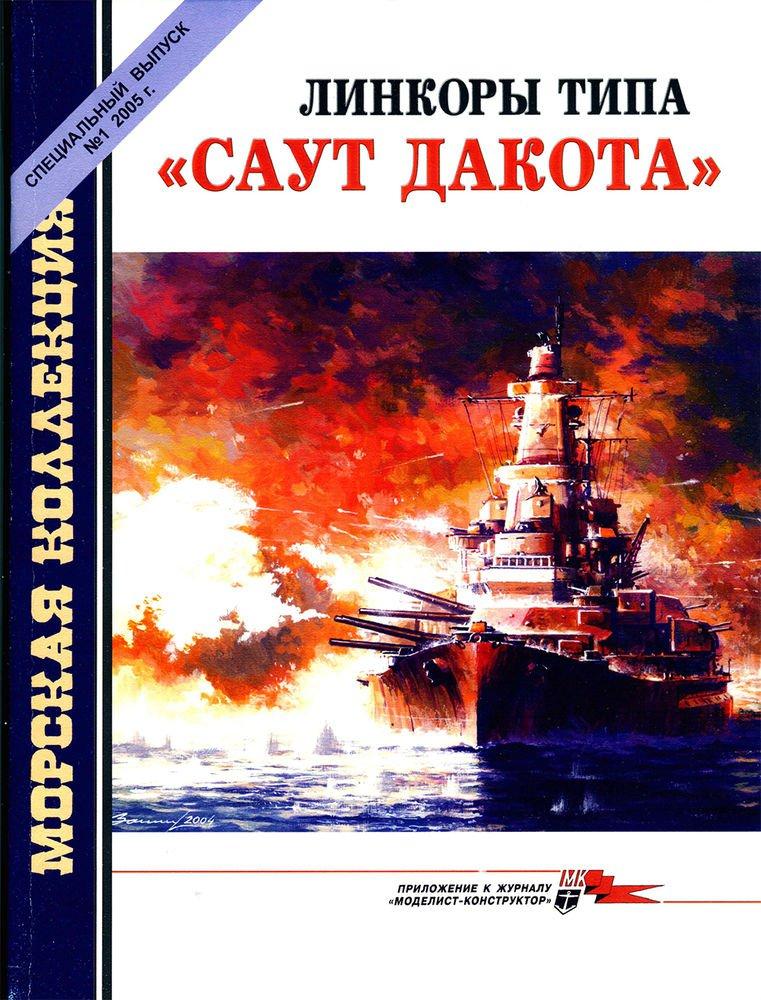MKL-006 Morskaya Kollektsia - Special Issue N1 2005: USN South Dakota magazine