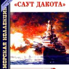 MKL-006 Morskaya Kollektsia - Special Issue N1 2005: USN South Dakota magazine