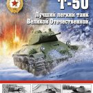 OTH-525 T-50. The best light tank of World War II hardcover book