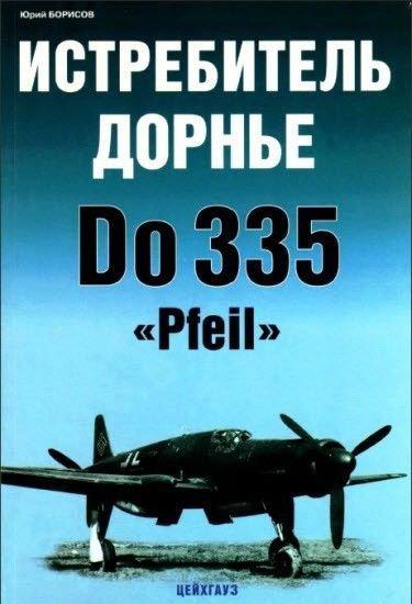 EXP-081 Dornier Do-335 Pfeil German WW2 Fighter (Eksprint Publ.)