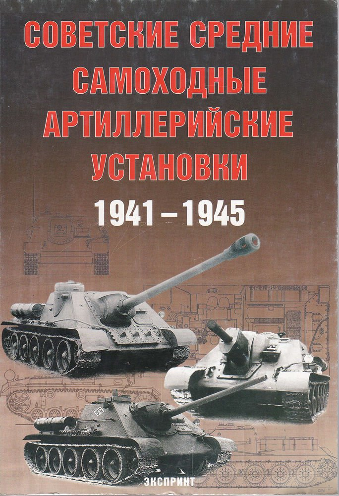 EXP-029 Soviet Medium Self-Propelled Guns 1941-1945 (Eksprint Publ.)