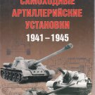 EXP-029 Soviet Medium Self-Propelled Guns 1941-1945 (Eksprint Publ.)