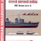 MKL-200407 Naval Collection 07/2004: Ships of World War II. Japanese Navy Part 2