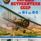 OTH-464 The First Fighters of the USSR - from I-1 to I-5 hardcover book