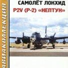 AKL-201412 AviaCollection 12/2014: Lockheed P-2 Neptune maritime patrol aircraft