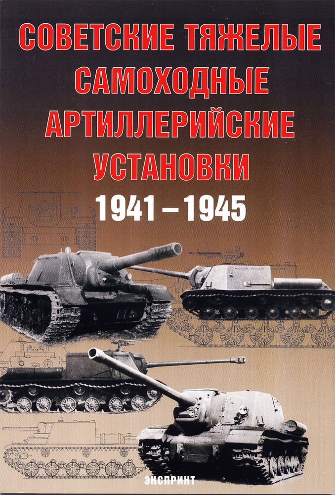EXP-030 Soviet WW2 Heavy Self-Propelled Guns 1941-1945 (Eksprint Publ.)