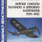 MKR-003 Modelist-Konstruktor Special Issue 1a/2004: WW2 Carrier Based Aircraft