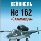 EXP-046 Heinkel He-162 Salamander German WW2 Jet Fighter book (Eksprint Publ.)
