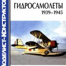MKR-001 Modelist-Konstruktor Special Issue 2/2003: Aircraft of WW2. Seaplanes