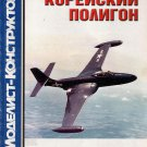 MKR-007 Modelist-Konstruktor Special Issue 2/2005: Korean Polygon (Korean War)