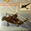 AVV-201305 Aviatsija i Vremya 5/2013 magazine: Focke-Wulf FW-200 + scale plans