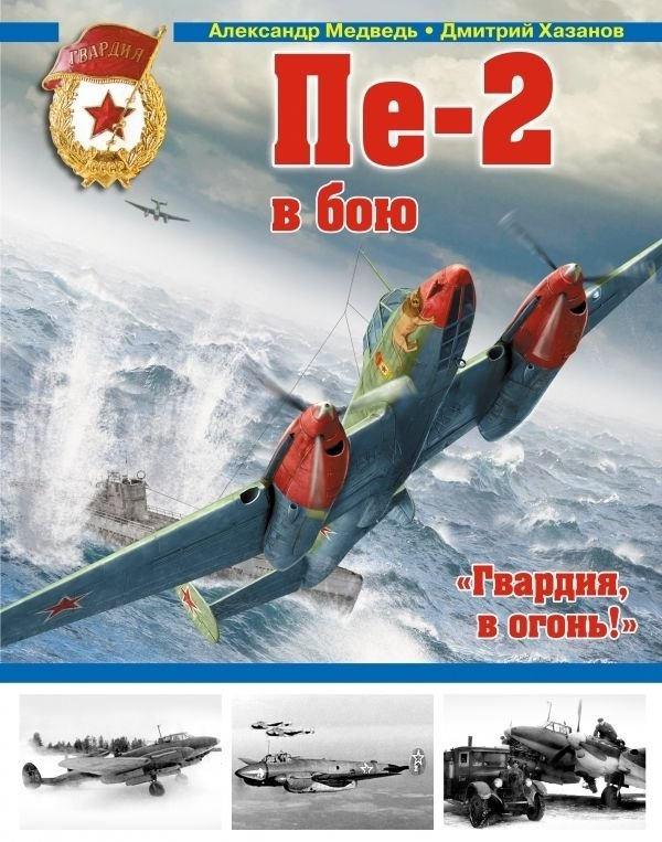 OTH-533 Petlyakov Pe-2 Soviet WW2 Dive Bomber In Action hardcover book