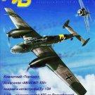 AVV-201005 Aviatsija i Vremya 5/2010 magazine: Messerschmitt Bf-110+scale plans