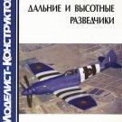 MKR-012 Modelist-Konstruktor Special Issue 2a/2005: WW2 Aircraft. Long-Range Rec