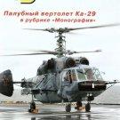 AVV-201205 Aviatsija i Vremya 5/2012 magazine: Kamov Ka-29 story+scale plans