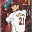 HISASHI IWAKUMA 2009 Japanese Baseball Card #21 Tohoku Rakuten Golden Eagles FREE SHIPPING