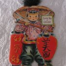 VINTAGE HALLMARK DOLLS OF THE WORLD SING TOY OF CHINA DOLL GREETING CARD UNUSE