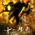 Chinese Zodiac Jackie Chan Movie 2012 32x24 Print Poster