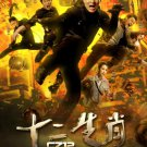Chinese Zodiac Jackie Chan Movie 2012 16x12 Print Poster