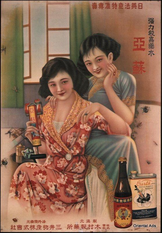 Hi Res Old CHINESE & JAPANESE vintage print