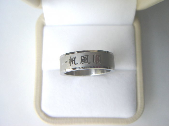 Free shipping--Stainless Steel Chinese Design Wedding Ring