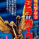 Godzilla Vs Gigan 1972 Movie Retro Vintage Classic Art 16x12 Print POSTER