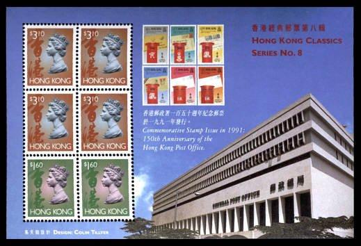 Hong Kong Souvenir Sheet Classic Series #8