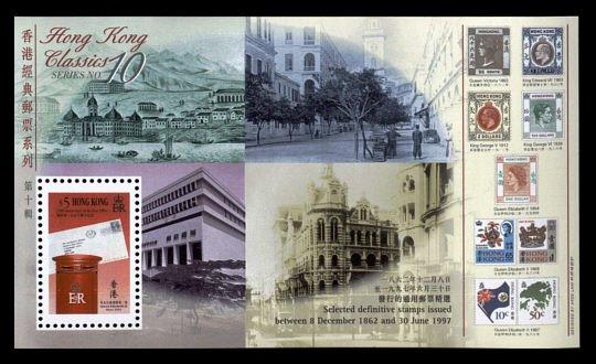Hong Kong Souvenir Sheet Classic Series #10