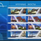 Russia Bridges souvenir sheet 2009, mnh