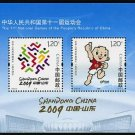 PR China 11th National Games, 2 stamps + Souvenir Sheet, mnh