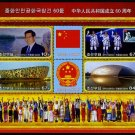 60th Anniv Peoples Republic of China, N Korea souvenir sheet