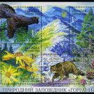 Gorgany Nature Reserve, Ukraine souvenir sheet of 4 stamps