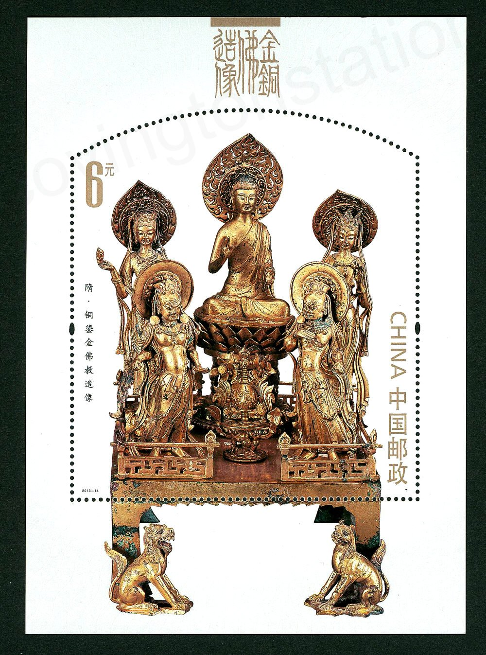 China Gold/Bronze Buddhas souvenir sheet mnh 2013 new issue
