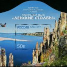 Lena Pillars National Park souvenir sheet mnh 2015 Russia