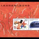 PR China 8th National Games Souvenir Sheet #2800a MNH