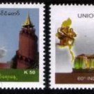 Myanmar/Burma 2008 Independence Day MNH 2v