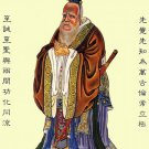 Confucius Chinese Painting 24x18 Print Poster