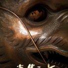 Chinese Zodiac Movie 2012 32x24 Print Poster