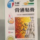 Tianhe Brand, Tianhe Gutong Tiegao Pain Relieving Patch, 50 Patches