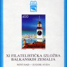 Yugoslavia 1987, s/sheet, MNH**
